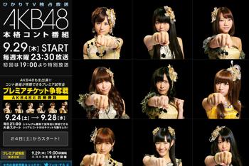 """「AKB48」コント番組のプレミア試写会チケット争奪で""""もうひとつのじゃんけん大会""""開催!"""
