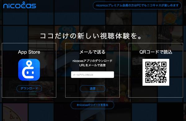 「nicocas(ニコキャス)」ドワンゴのiPhoneを使ったライブ配信サービス