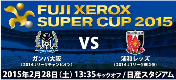浦和レッズ「FUJI XEROX SUPER CUP 2015」出場決定&AFCチャンピオンズリーグ2015はグループGに