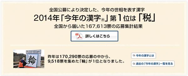 今年の漢字は「税」(2014年)