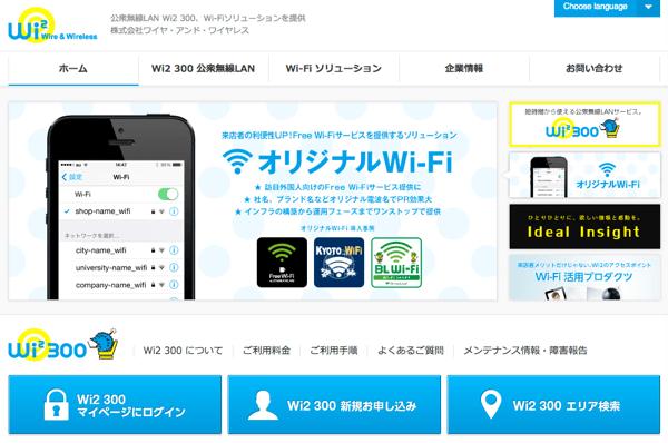 「TRAVEL JAPAN Wi-Fi」訪日外国人を対象とした無線LANサービス