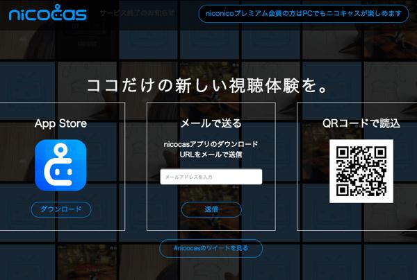 「nicocas」2014年12月17日でサービス終了