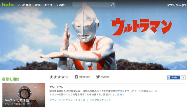 【Hulu】ウルトラマンシリーズ計24作品を配信開始
