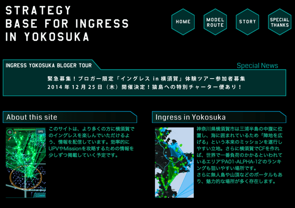 【Ingress】横須賀市がイングレスとコラボ!猿島航路のイングレス割やYKSKミッション追加を発表