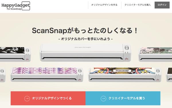「HappyGadget for ScanSnap」iX100のオリジナルデザインのカバーが作れる!買える!