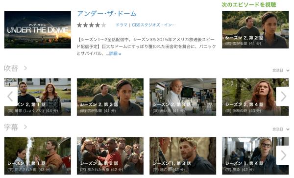 【Hulu】「アンダー・ザ・ドーム シーズン2」吹替版の配信が始まっていた!!