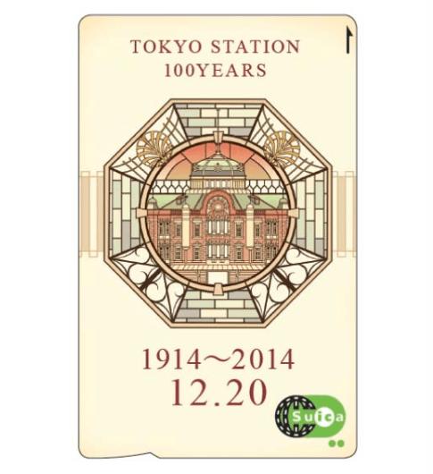 「東京駅開業100周年記念Suica」希望者全員に販売へ