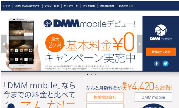 【格安SIM】DMMが「DMM mobile」でMVNO参入 → データSIM月660円/1GB〜