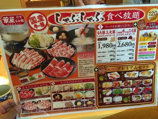 【華屋与兵衛】1,980円もち豚三元豚しゃぶしゃぶ食べ放題!飲放題+1,000円それでも安い!