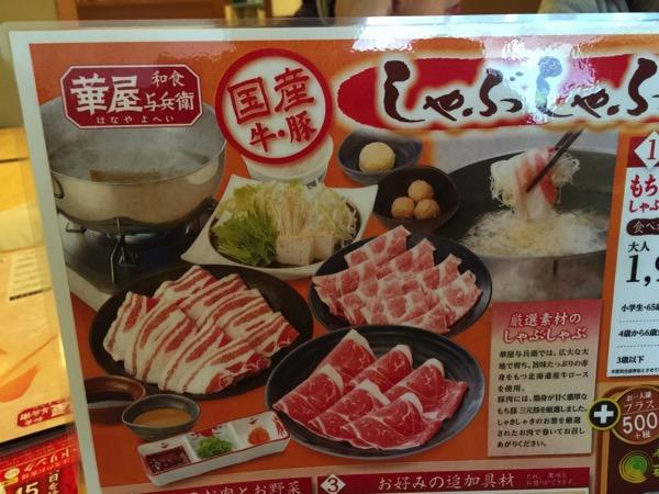Hanaya yohe shabushabu 6690