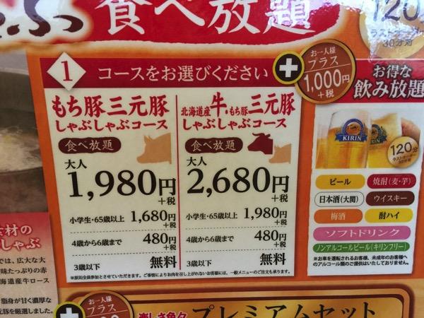 Hanaya yohe shabushabu 6693