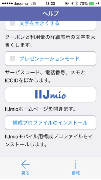 【IIJmio】「IIJmioクーポンスイッチ」アップデートしてAPN構成プロファイルのインストールが可能に