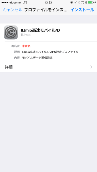 Iijmio 6710