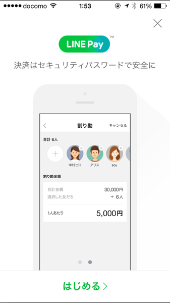 Line pay 6798
