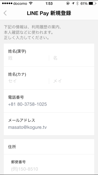 Line pay 6799