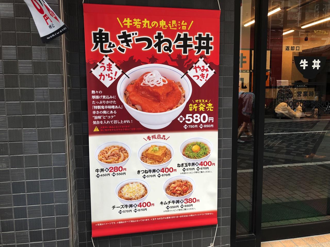 牛丼 牛若丸(池袋) 鬼ぎつね丼 02