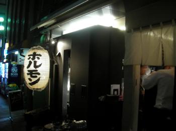 """【ブロガー急募】焼肉「ぐぅ」で""""ホルモンナイト""""開催決定!"""