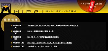 ABAブログイベント「MIRAI : ネットとガジェットの融合」感想