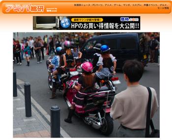 Akiba Bike Chinsou 1