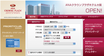 Ana Crown Hotel 1022 Ad 11