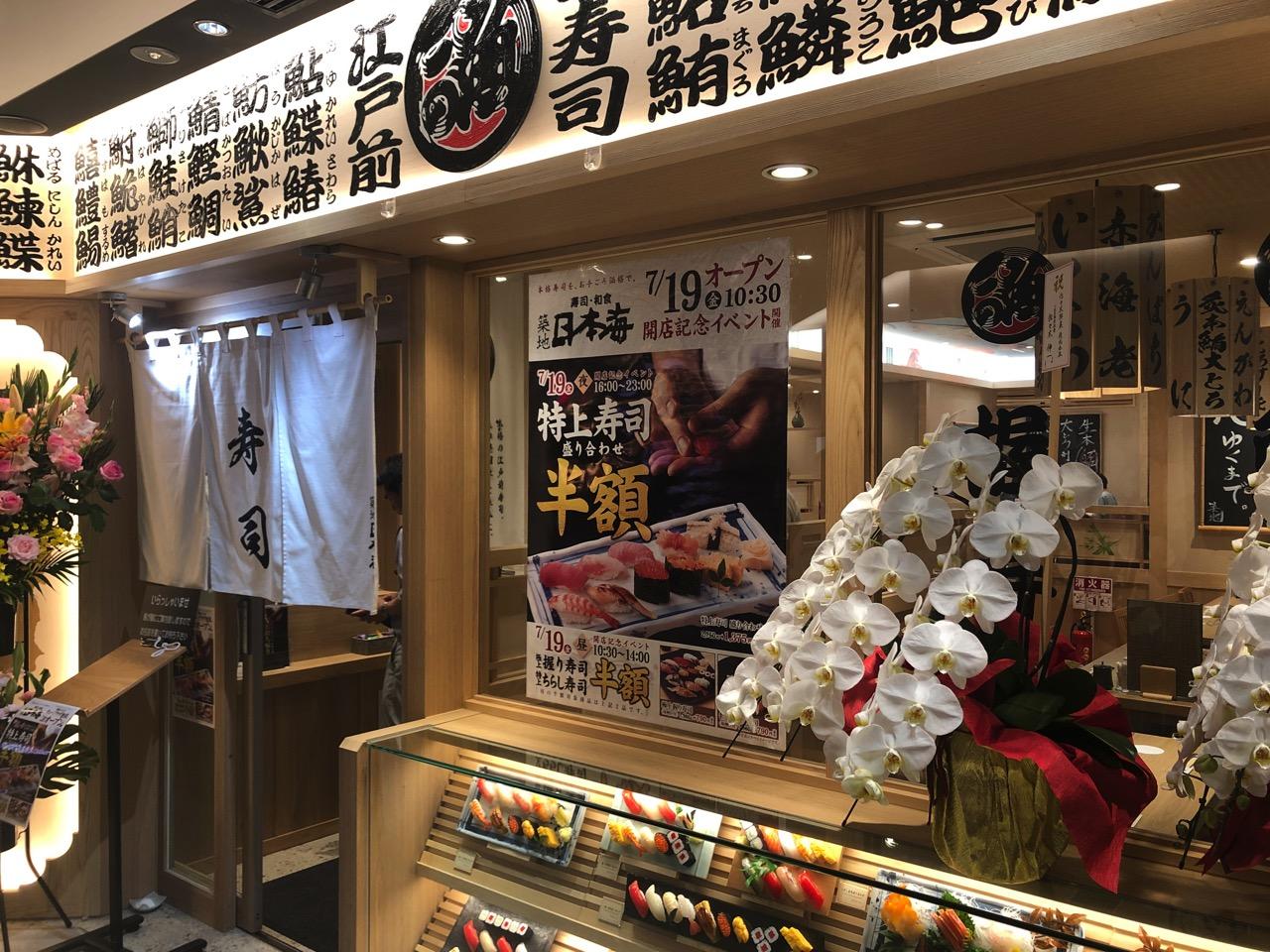 【池袋】新名所「キュープラザ」にリーズナブルな寿司店「築地日本海」がオープンしたので行ってみました