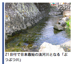 Butsubutsu River 1
