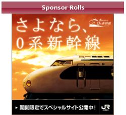 AMNスポンサー「さよなら、0系新幹線」スタート