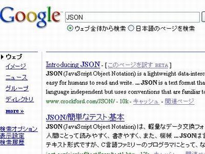 Googleの検索結果表示が変わった