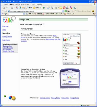 googletalk_versionup.jpg
