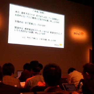 【速報】「mixiアプリカンファレンス2009」レポート