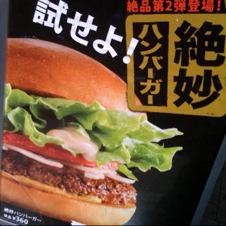 「絶妙ハンバーガー」美味しくなかったら返金!
