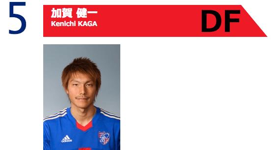 浦和レッズ、FC東京・加賀健一を完全移籍で獲得