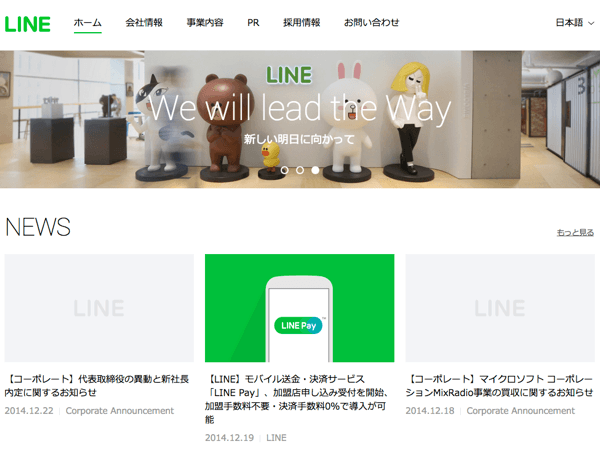 【LINE】森川社長が退任し出澤新社長にバトンタッチ