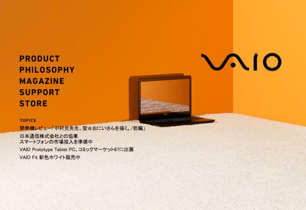 「VAIO」スマートフォンを発売へ