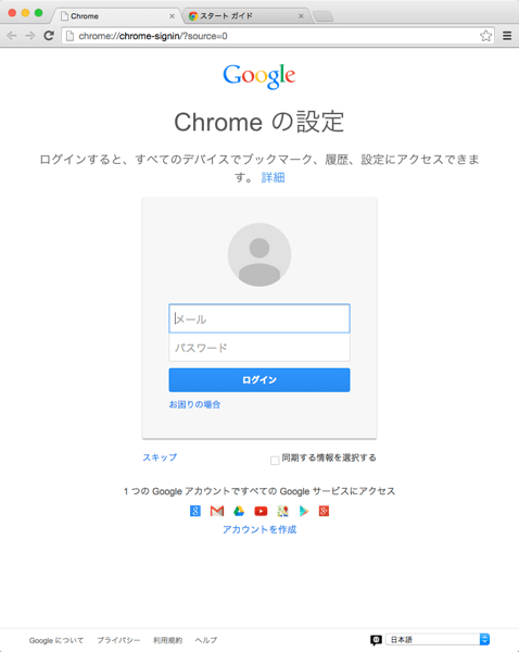 「Google Chrome」動作が重くて仕方ないので再インストールしてみた