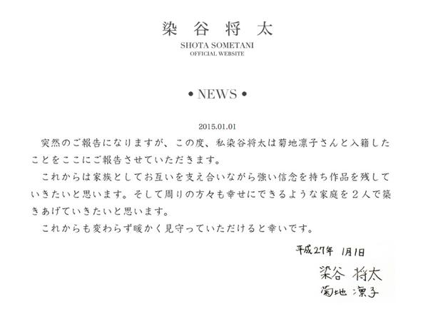 染谷将太、菊地凛子と11歳年の差結婚