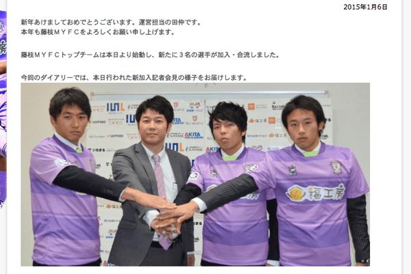 【J3】東大生・添田隆司、三井物産の内定を断り「藤枝MYFC」入団