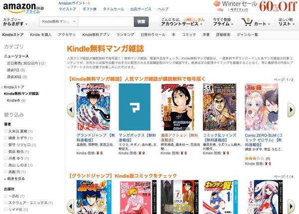 Amazon「Kindle無料マンガ雑誌」無料で読める定期購読型サービス