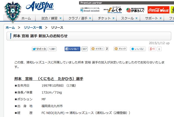 アビスパ福岡、浦和レッズユース・邦本宜裕の加入を発表