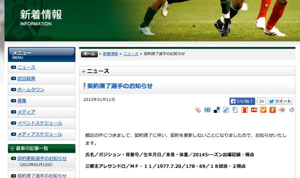 FC岐阜・三都主アレサンドロ、退団してブラジルに帰国