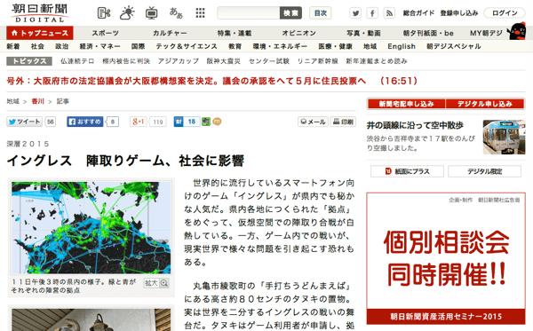 【Ingress】「陣取りゲーム、社会に影響」と朝日新聞で記事になる