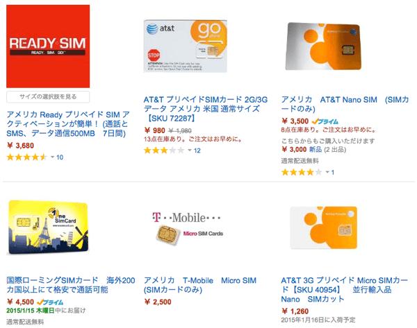 Amazonでアメリカ/タイ/台湾のプリペイドSIMカードが購入可能