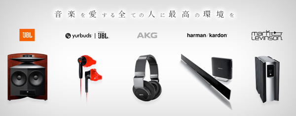 JBLやAKG「ハーマン」2015年2月1日より15%前後の値上げを発表