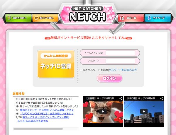 ネットでUFOキャッチャーを遠隔操作!景品は宅配で届く「NETCH(ネッチ)」