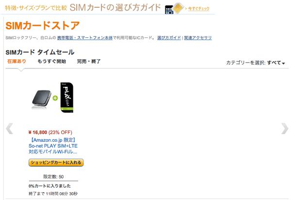 Amazon「SIMカードストア」格安SIMや格安スマホを探せる