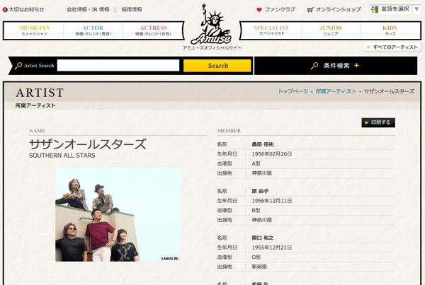 サザン桑田佳祐、年末のパフォーマンスについて謝罪「年越しライブ2014に関するお詫び」