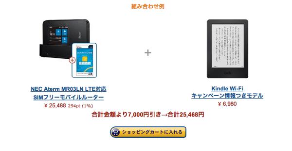 つまりKindleが無料!Amazonが「SIMフリーモバイルルーターとKindle/Fire のまとめ買いで7,000円OFF」キャンペーン