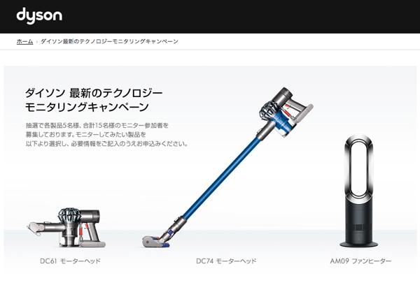 【dyson】15人が貰えるモニターキャンペーン!(2015年2月27日まで)