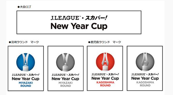 シーズン前の前哨戦「Jリーグ・スカパー! ニューイヤーカップ」創設