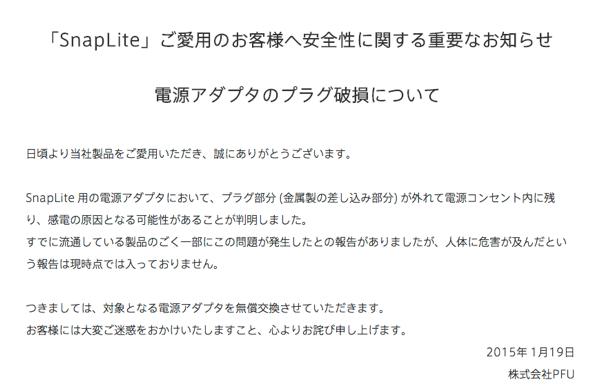 【SnapLite】電源アダプタのプラグ破損について重要なお知らせ